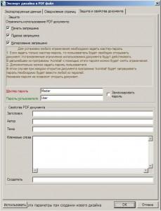 Защита по паролю PDF документа схемы вышивки бисером и мулине