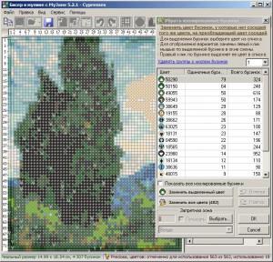 Удаление отдельных изолированных бусинок или крестиков программой 'Бисер и мулине с MyJane'