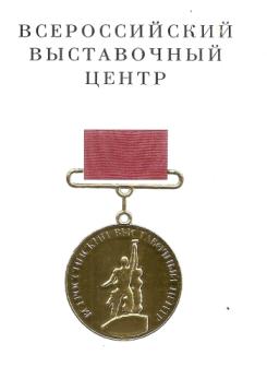 Обложка удостоверения медали автора программы 'Бисер и мулине с MyJane' за работу над программой 'Лексиконом для Windows'