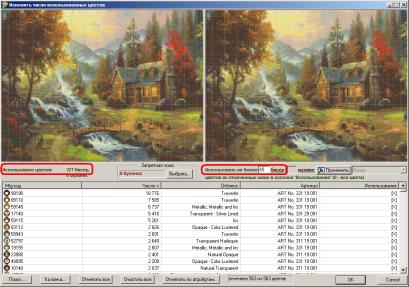 Уменьшение числа цветов схемы вышивки по фото в программе 'Бисер и мулине с MyJane'