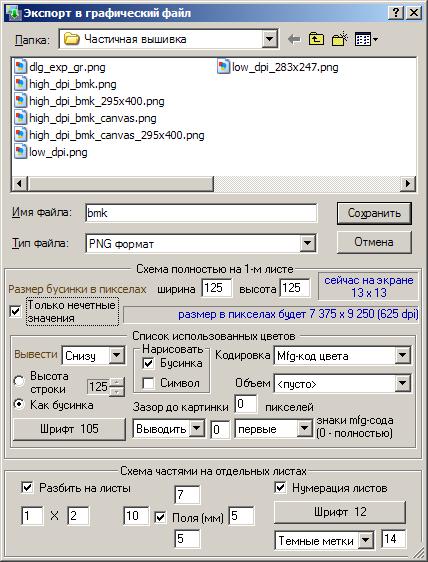 Окно диалога программы 'Бисер и мулине с MyJane' для экспорта изображения схемы вышивки в графический файл