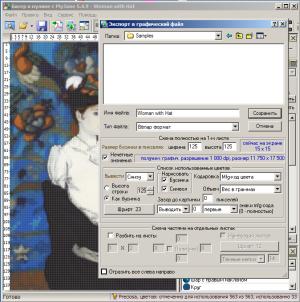 Пример параметров экспорта в графический файл с разрешением 1000 dpi