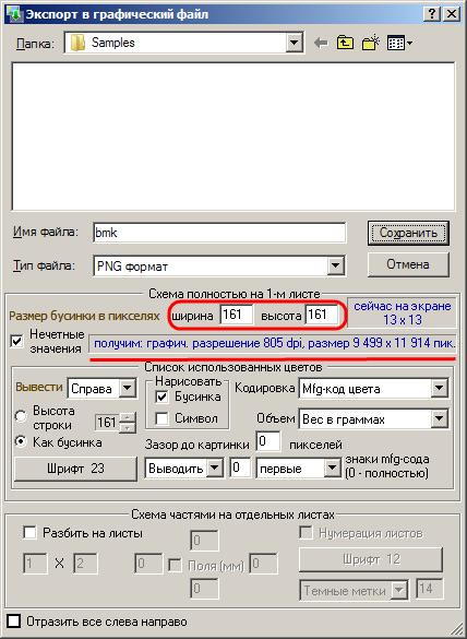 Диалог 'Файл \ Экспорт дизайна \ Графический файл' width=