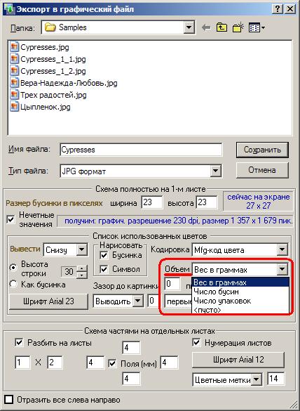 Варианты отображения расхода бисера при выводе схемы вышивки в графический файл