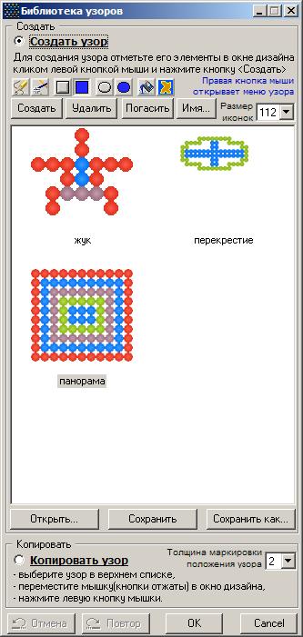 Библиотека узоров программы БМ