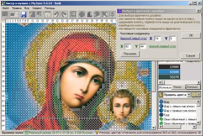 Работа с фрагментом схемы в программе БМ